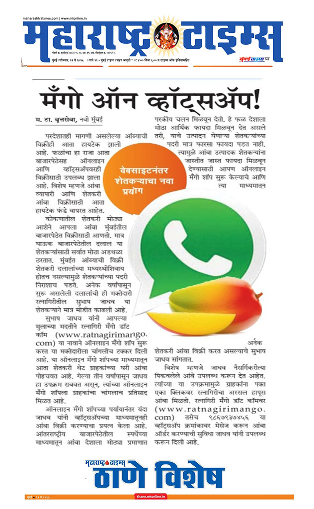 maharashtra times 11 may 2015